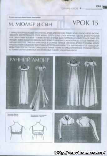 Сшить платье  в стиле ампир